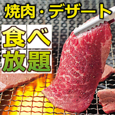 すたみな太郎 NEXT ドン・キホーテ道頓堀御堂筋店の写真