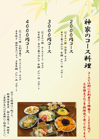 Shunkashubo Kamiya image