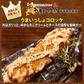 料理メニュー写真【当店人気料理 No.3】『うまいっしょコロッケ』