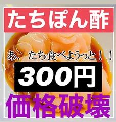 お魚と日本酒のお店 KURARA 蔵々