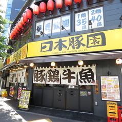 日本豚園 八丁堀店の雰囲気1