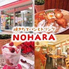 ベーカリーカフェ NOHARAの写真