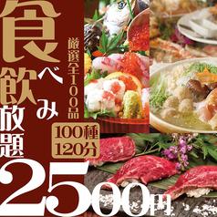 肉バル居酒屋 さかえや 上野店の写真