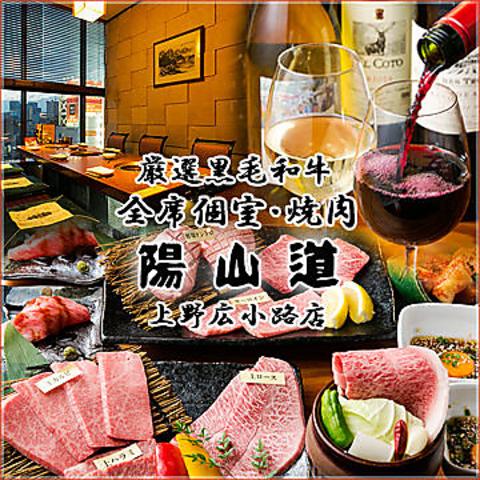クチコミ高評価!上野で50年。黒毛和牛にこだわり焼肉の美味を追求し続けてきた陽山道