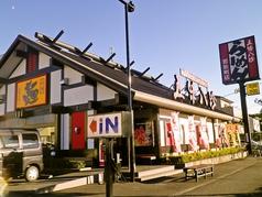 五味八珍 若松町店の写真