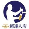 つくね 焼き鳥 居酒屋 高山商店 浦和本店のおすすめポイント2