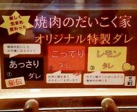 だいこく家飯田店の新しい特製ダレ