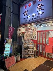 中華居酒屋 龍栄 平塚店の写真