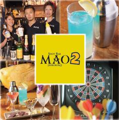 Shotbar MAO3の写真