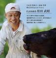 幻の大阪産黒毛和牛。『なにわ黒牛』生産者 松田武昭 様