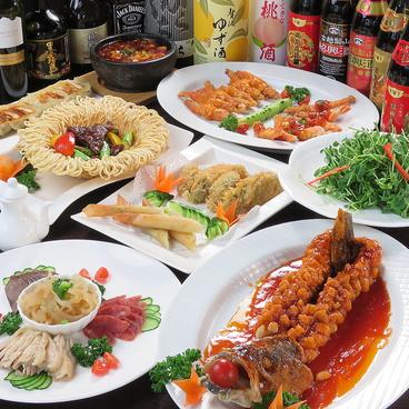川湘楼のおすすめ料理1