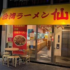 台湾ラーメン仙 錦本店の写真