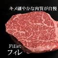 料理メニュー写真国産黒毛牛フィレステーキ【100g】