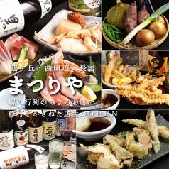 天ぷら まつりやの写真