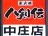 八剣伝 中庄店のロゴ