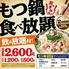 魚民 鶴ヶ峰北口駅前店のコース写真