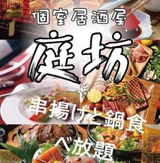 串揚げ 鍋 庭坊 池袋店の写真