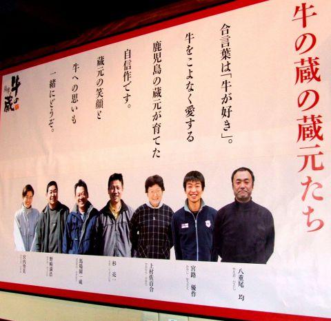 薩摩 牛の蔵 広尾店>