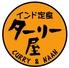 ターリー屋 飯田橋アイガーデンテラス店のロゴ