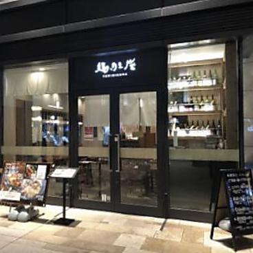 鶏味座 京橋エドグラン店の雰囲気1