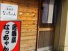 新潟 古町 なっちゃんのおすすめポイント3