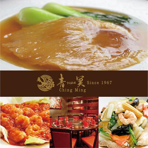 青冥 チンミン Ching-Ming 堂島本店