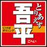 とりあえず吾平 徳島田宮店のロゴ