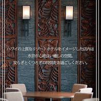【ハワイの上質なリゾートホテルをイメージ】