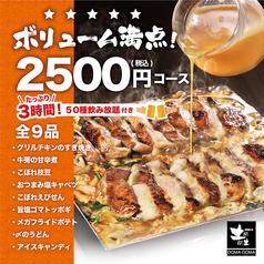 土間土間 川口2号店のおすすめ料理1