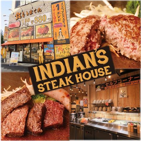 ステーキハウス インディアンズ 東片端店