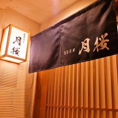 肉居酒屋 月桜の特集写真