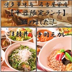 博多華味鳥 名古屋栄本店のおすすめ料理1