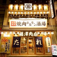 焼肉ホルモン酒場 藤澤肉店 岐阜駅前店の写真