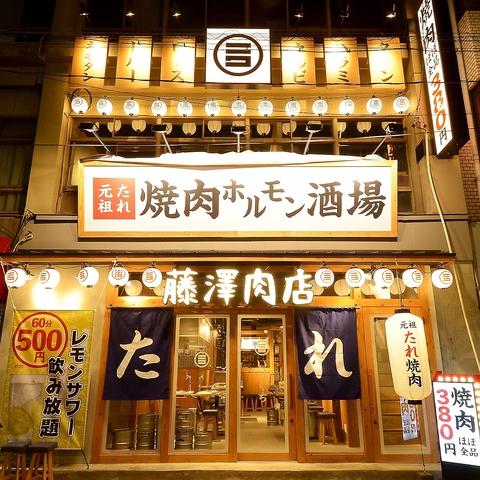 生レモンサワー500円飲み放題 焼肉ホルモン酒場 藤澤肉店 岐阜駅前店