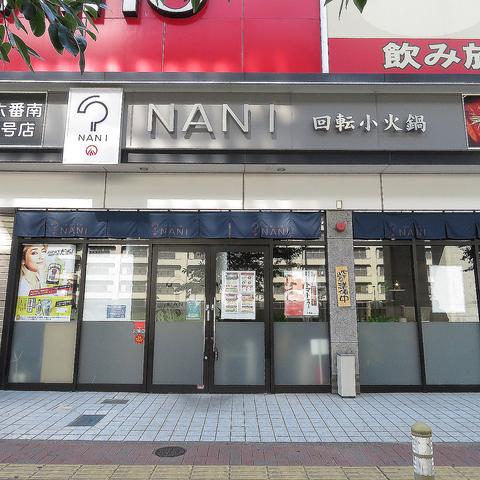 NANI 回転小火鍋 熱田六番南店