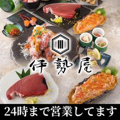 伊勢屋 いせや 錦糸町店の写真