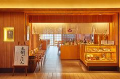 土鍋ごはん 米三 こめさんの雰囲気1