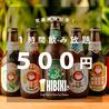 肉魚 クラフトビール 響 HIBIKI 三宮のおすすめポイント1