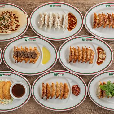 餃子スーパー酒場 博多中洲店のおすすめ料理1