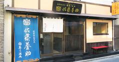 佐藤養助 浅草店の写真