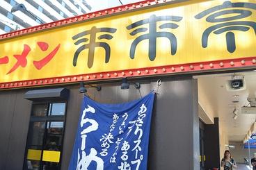 来来亭 モール9番街店の雰囲気1