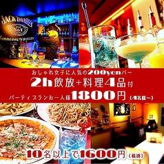 バームーンウォーク Bar moonwalk 三宮北店の写真