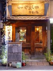 神田やまし田の写真