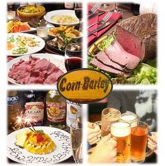 コーンバレー Corn Barley 横浜店の写真