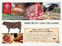 北海道十勝で育った味わい豊かな赤み肉!