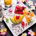 ☆誕生日&記念日にはサプライズ☆ご予約で当店からメッセージ入りのデザートプレートを『無料』でプレゼント♪