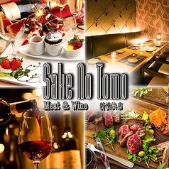 MEAT&WINE DINING 酒の友 Sake No Tomo