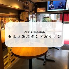 セルフ酒スタンドガソリン 川口店の写真