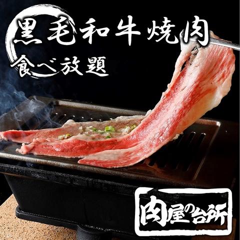 和牛焼肉食べ放題3480円から/ランチ全日12時OPEN/和牛焼肉なら肉屋の台所