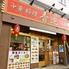 中華居酒屋 香迪 シャンディ 大宮駅前店のロゴ